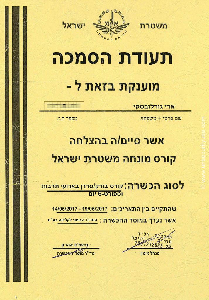 תעודות הסמכה של משטרת ישראל
