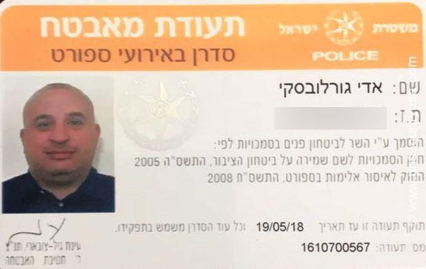 תעודות הסמכה של משטרת ישראל2