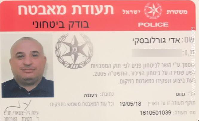 תעודות הסמכה של משטרת ישראל3